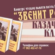 На Ставрополье презентуют последнюю книгу «казачьего Пушкина» Витислава Ходарева