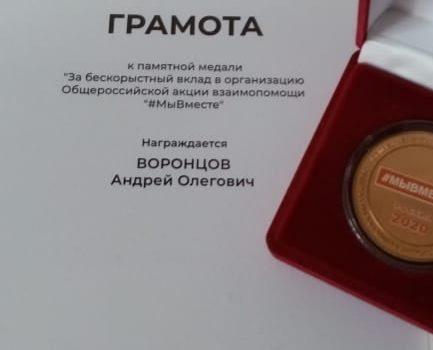 Памятной медалью от президента России награжден первый товарищ атамана Ставропольского казачьего округа Андрей Воронцов