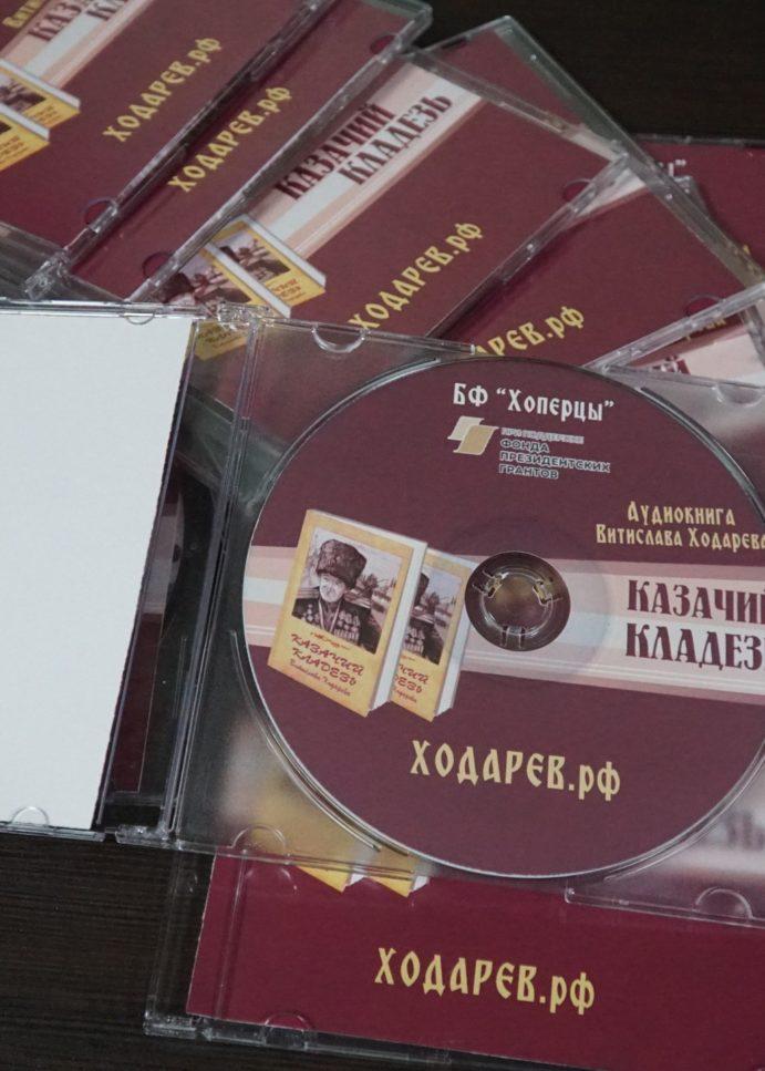 Книгу «Казачий Кладезь Витислава Ходарева» теперь можно слушать