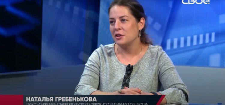 О проекте «Маршруты казачьего Ставрополья» рассказали на краевом телеканале «СВОЕ-ТВ»