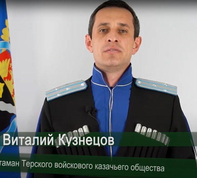 Атаман Терского войскового казачьего общества Виталий Кузнецов обратился с пасхальным поздравлением