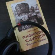 Вышла в свет электронная версия книги «Казачий кладезь» Витислава Ходарева